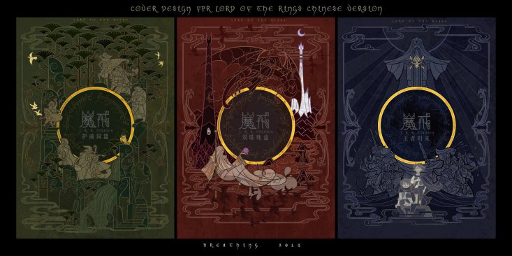 cover_design_for_lotr_by_breathing2004-d6gtao2